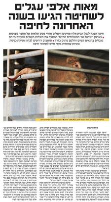 ידיעות חיפה Yediot Haifa 20-02-19