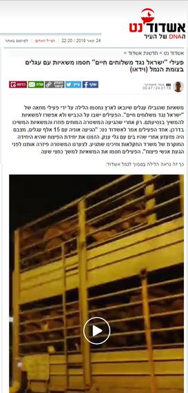 24-01-18 אשדוד נט