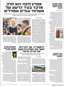 23-02-18 ידיעות חיפה