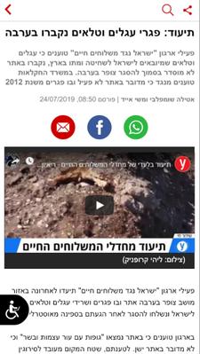 27/07/19 Ynet פגרי עגלים וטלאים נקברו בערבה