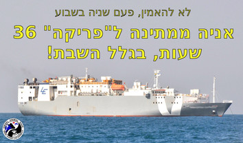 """אוניה ממתינה ל""""פריקה"""" 36 שעות בגלל השבת The offloading of a live shipment is on hold becau"""