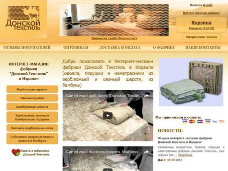 Donskoytextil.ru