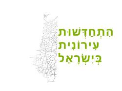 התחדשות עירונית בישראל