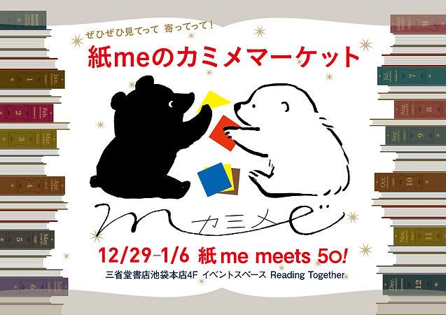 meets_kamime01.jpg