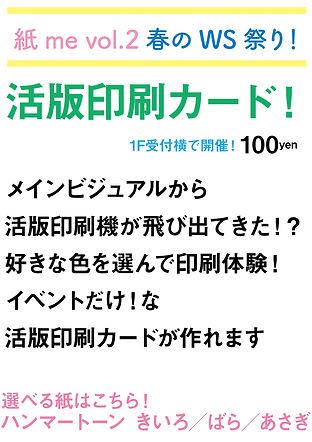 kamime2019ws01.jpg