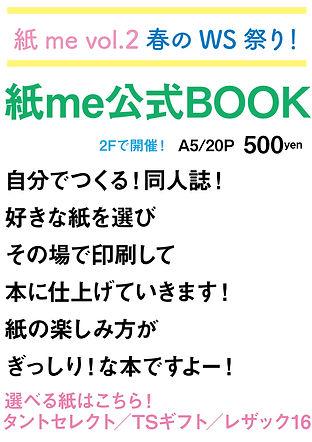 kamime2019ws02.jpg