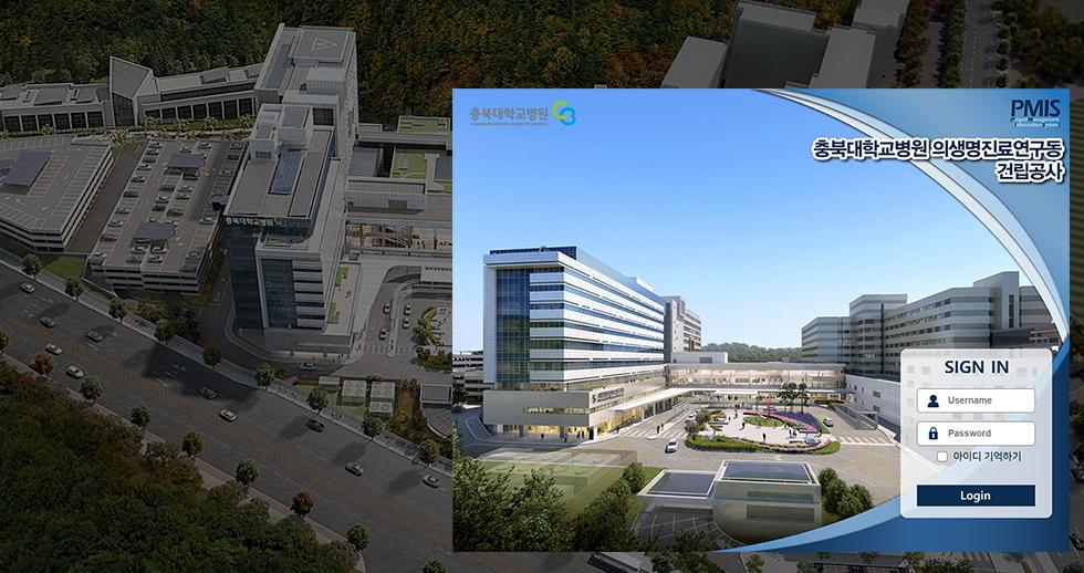 충북대학교병원 의생명진료연구동 PMIS