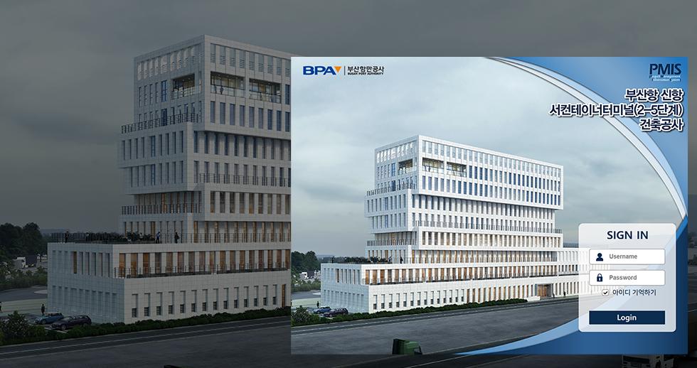 부산항 신항 서컨테이너 터미널(2-5단계) 건축공사 PMIS