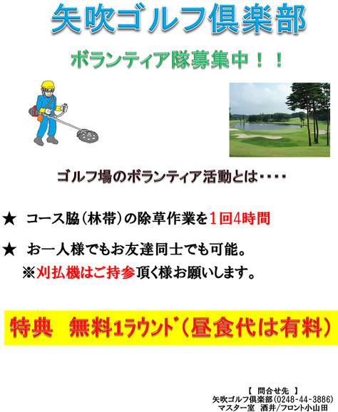 ゴルフ場ボランティア募集のお知らせ