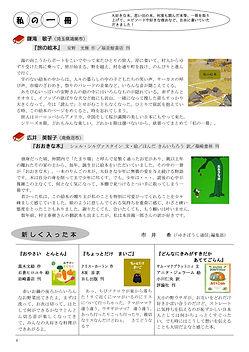 ゆきぼうし通信No.105-4