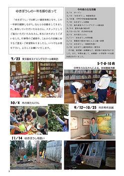 ゆきぼうし通信No.105-2