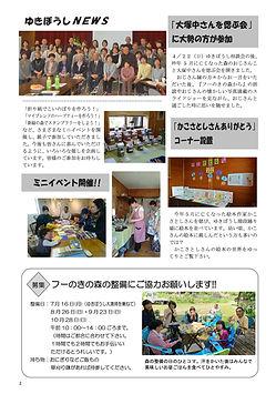 ゆきぼうし通信No117_2.JPG