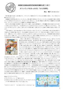 ゆきぼうし通信No.105-3