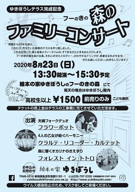 森のファミリーコンサートチラシ-01.png