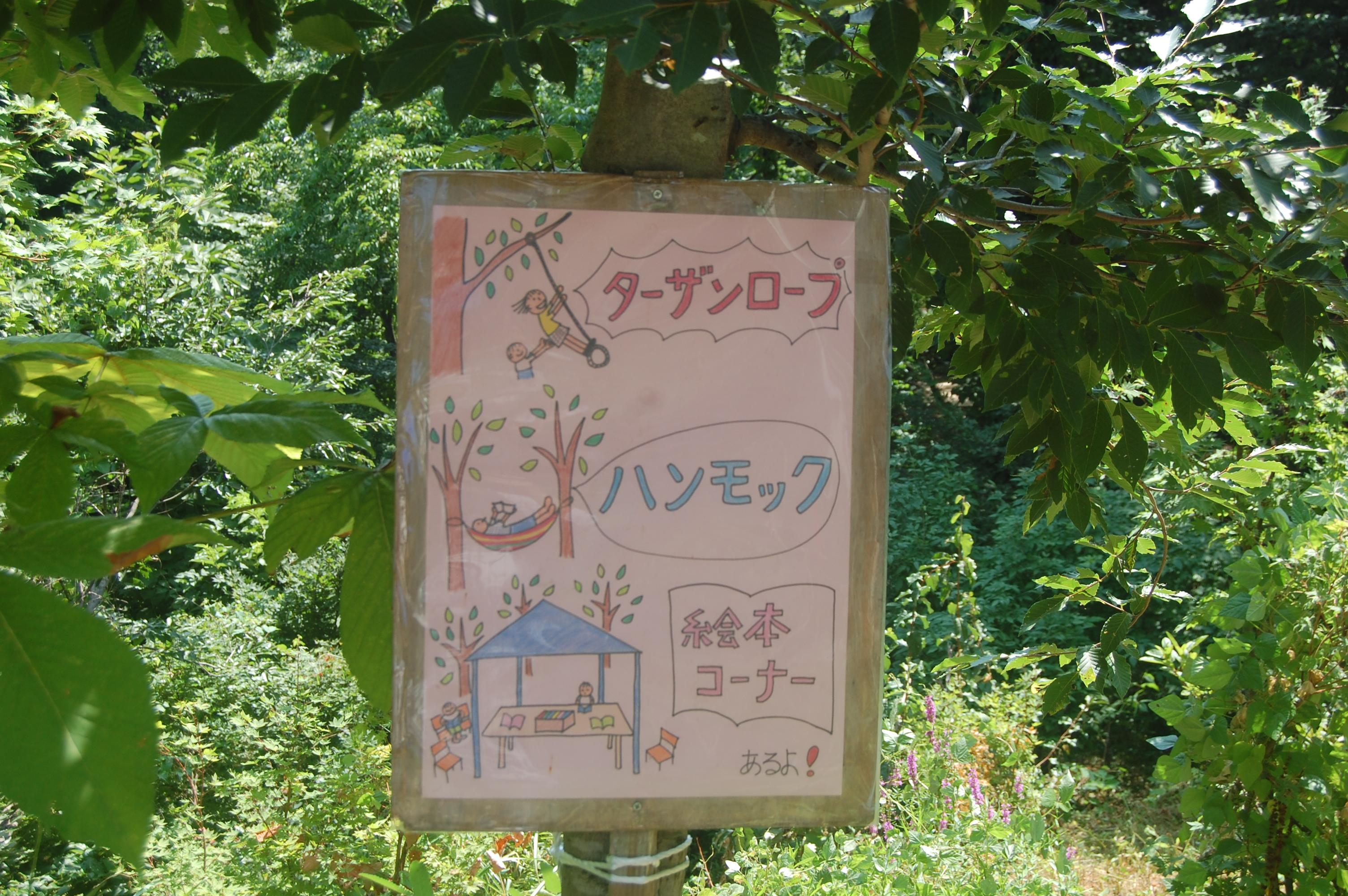 森の絵本村0809_02.JPG