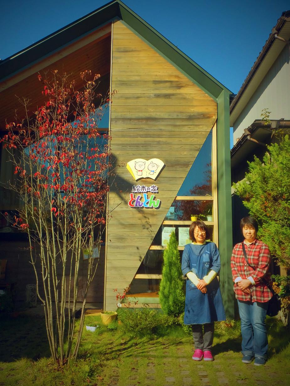 絵本の家「とんとん」の山田さんと