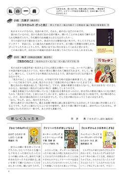 ゆきぼうし通信No117_4.JPG