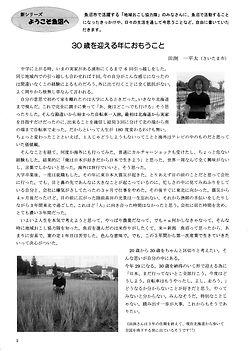 ゆきぼうし通信No113_2.jpg