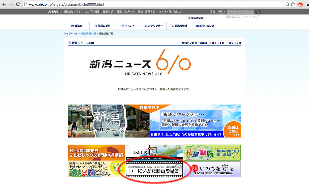 http://www.nhk.or.jp/niigata/program/b-det0000.html