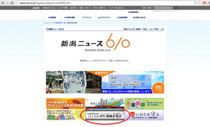 NHK新潟「ぷらっとわがまち」で放送されました。