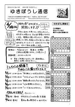 ゆきぼうし通信No.105-1
