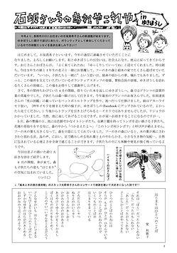 ゆきぼうし通信No117_3.JPG