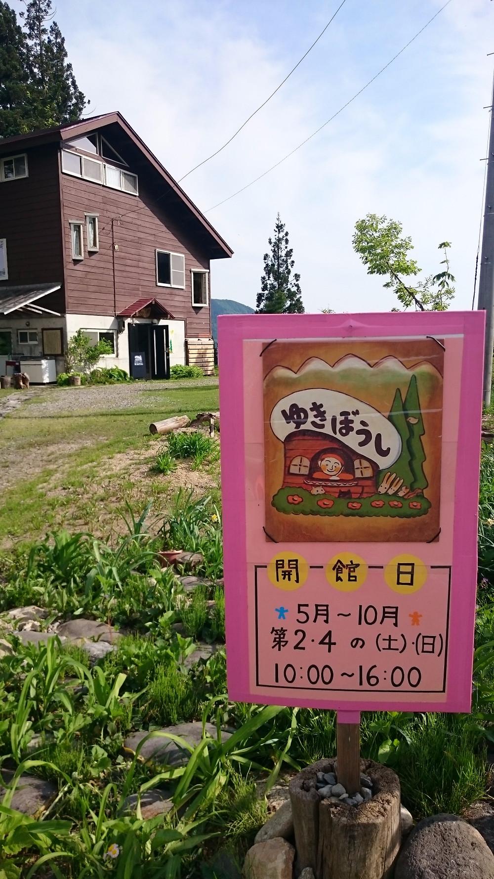 20150523開館の看板_edited.JPG