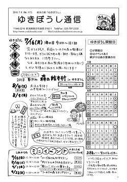 ゆきぼうし通信No117_1.JPG