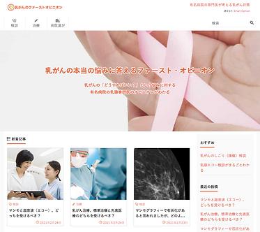 乳がんのファーストオピニオン.png