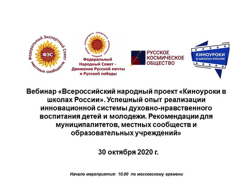30 октября 2020 года состоялся вебинар «Всероссийский народный проект «Киноуроки в школах России»