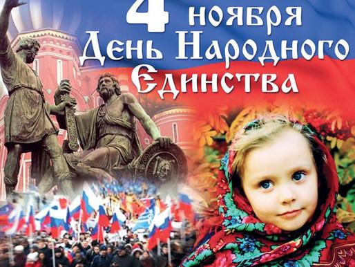 С Днём народного единства России и Днём Казанской иконы Божьей Матери!