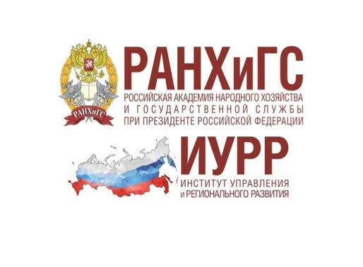 Подписано Соглашение о сотрудничестве с Институтом управления и регионального развития ИУРР РАНХиГС