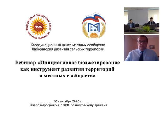 """18 сентября 2020 г. состоялся вебинар """"Инициативное бюджетирование как инструмент развития территор"""""""