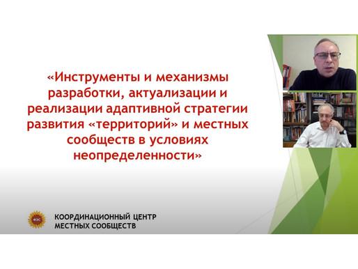26 февраля 2021г. состоялся вебинар «Разработка и реализация стратегии развития территорий