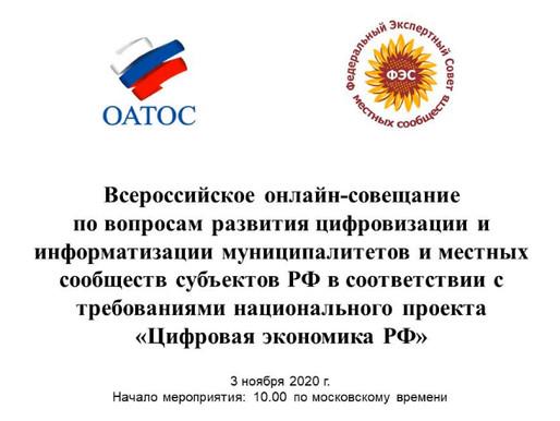 Всероссийское онлайн-совещание по цифровизации муниципалитетов и местных сообществ субъектов РФ