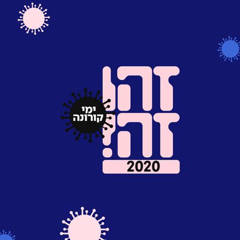 זהו זה 2020 לצפייה ישירה