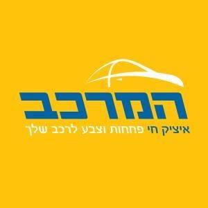 מוסך המרכב איציק חי - ירושלים