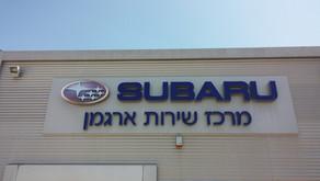 מרכז שירות סובארו ארגמן - באר שבע