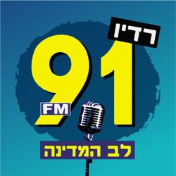 91FM לב המדינה