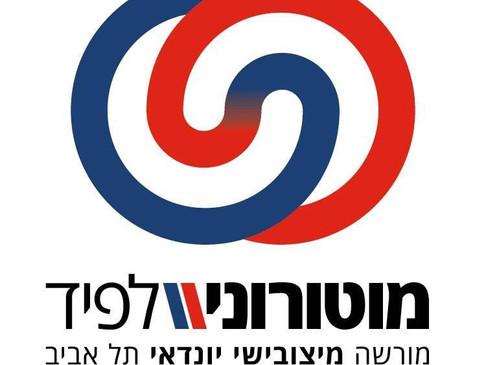 מרכז שירות מוטורוני לפיד - מיצובישי יונדאי - תל אביב