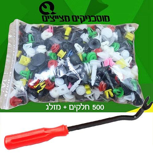 קליפסים פלסטיק לרכב+ מזלג 500