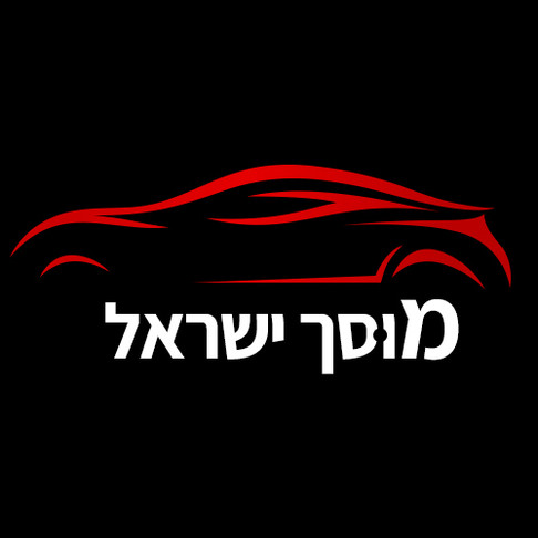 מוסך ישראל - תל אביב