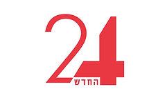 ערוץ  24 לצפייה ישירה לייב