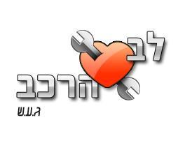 מוסך ג. ע. ש - נתניה