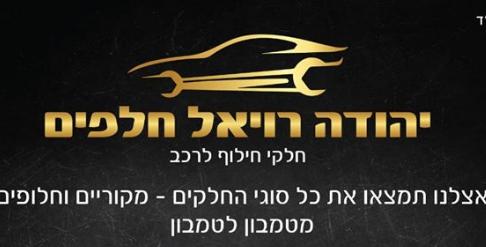 יהודה רויאל חלפים - נס ציונה