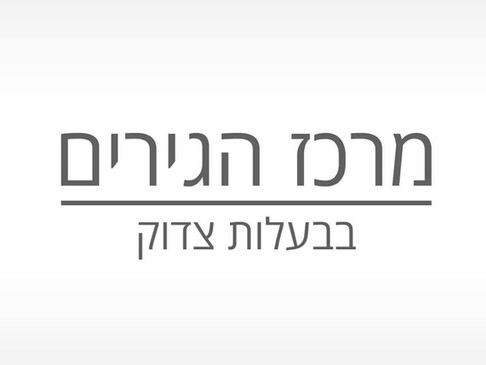 צדוק מרכז הגירים - ירושלים