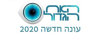 האח-הגדול-2020-לצפייה-ישירה.png