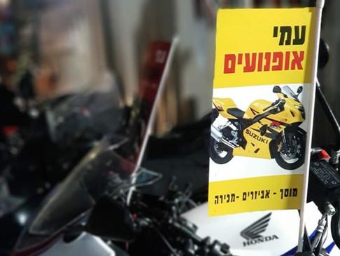 עמי אופנועים - רמת גן