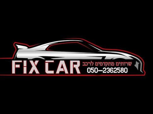 Fix Car - כפר קאסם- שרותים מתקדמים לרכב