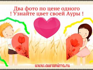 Узнайте Цвет вашей Ауры!